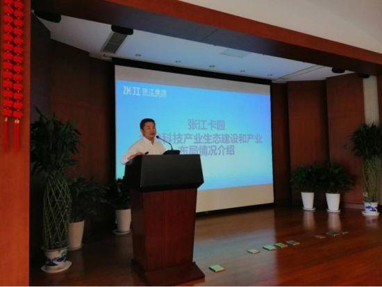 卡园开发有限公司副总经理沈啸强介绍卡园金融科技产业生态建设和产业布局情况