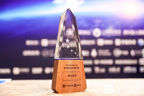 """海尔资本荣获""""未来之星·最佳科创投资机构""""大奖"""