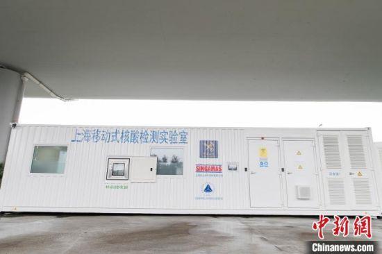 """""""上海移动式核酸检测方舱实验室""""交付浦东机场"""