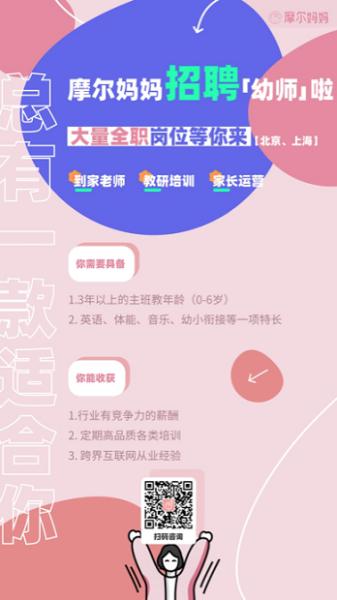 """定制教育服务平台""""摩尔妈妈""""APP启动京沪全职老师招聘计划"""