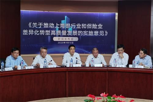 (上海银保监局、上海市银行同业公会等相关领导出席发布会)