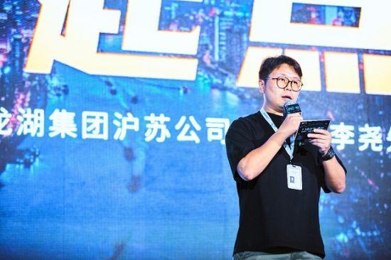 图:沪苏龙湖总经理李尧致辞。