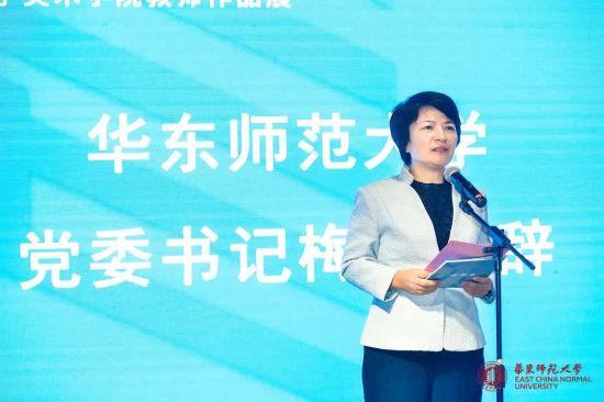 华东师范大学党委书记梅兵致辞