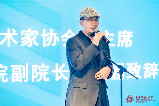 上海市美术家协会副主席、上海美术学院副院长 蒋铁骊致辞