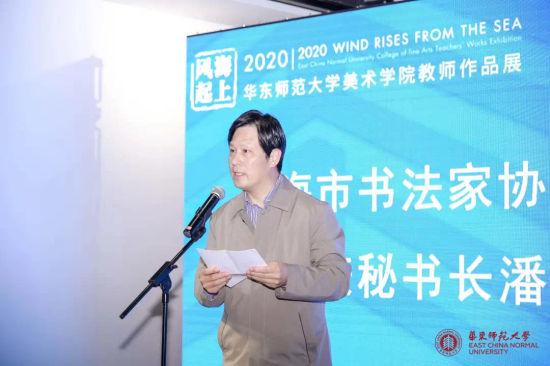 上海市书法家协会驻会副主席兼秘书长潘善助致辞