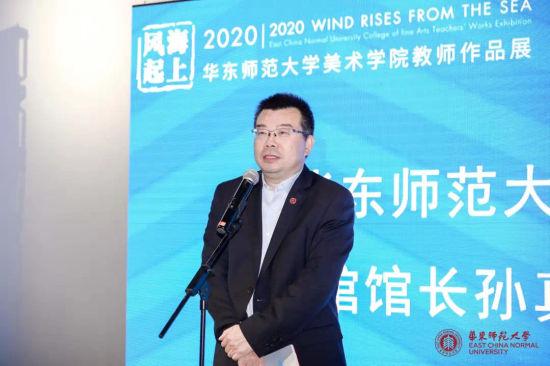 华东师范大学副校长、博物馆馆长孙真荣宣布展览开幕