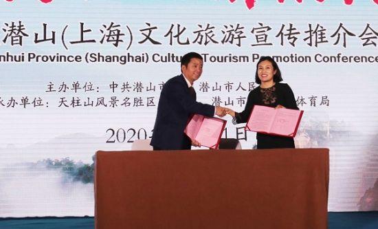 图:潜山市文化旅游体育局与上海市浦东新区旅游业协会签订区域合作协议。