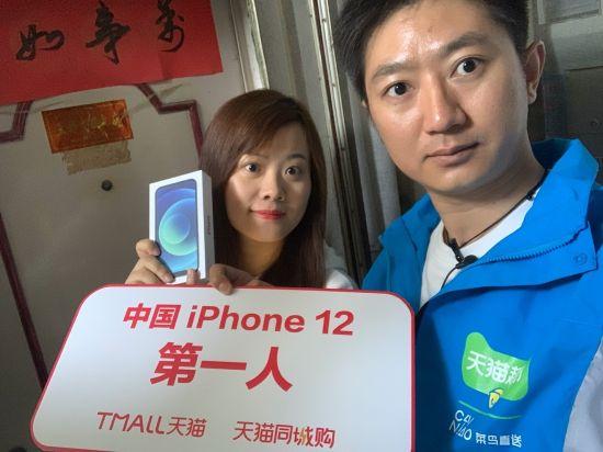 """图:天猫同城购配送员与全国""""iPhone 12 第一人""""合影。"""