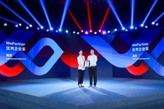 图:微众银行企业直通银行部副总经理袁伟佳(左)与企业主禹凯(右)。