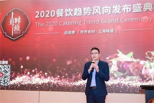 (《2020餐饮风向趋势报告》发布)