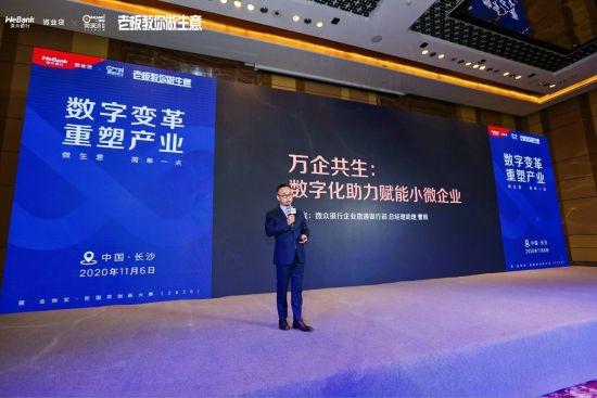 图:微众银行企业直通银行部总经理助理 曹辰。