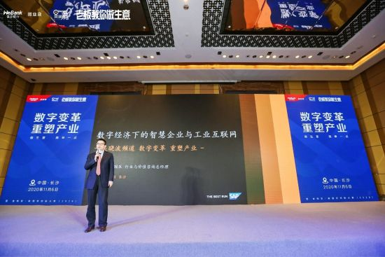 图:SAP中国区行业与价值咨询总经理 张超。