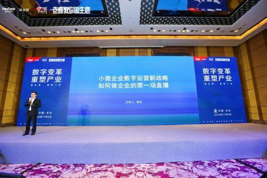 图:直播电商专家 杨浩。