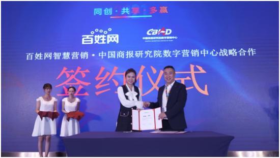 百姓网智慧营销与中国商报研究院数字营销中心战略合作签约现场