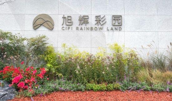 旭辉・太湖彩园示范公区现场图。