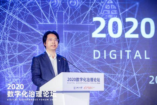 图:浙江大学副校长黄先海在2020数字化治理论坛上致辞。