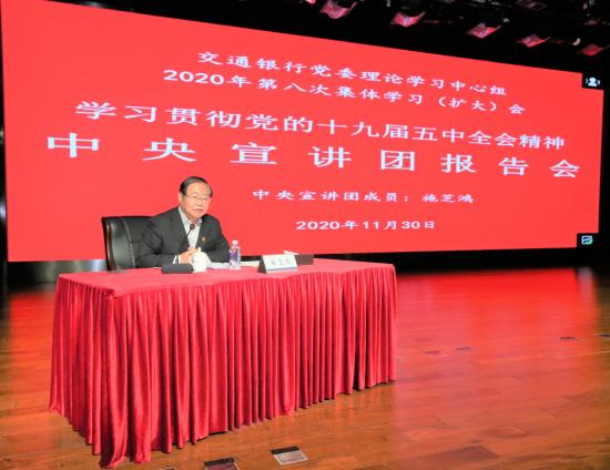 图:中央宣讲团成员、中央政策研究室原副主任施芝鸿作宣讲报告。