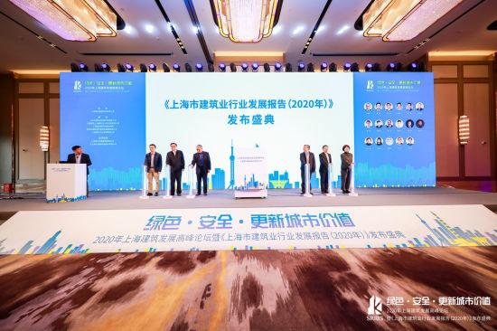 图:论坛同期,《上海市建筑业行业发展报告(2020年)》新书发布会举行。