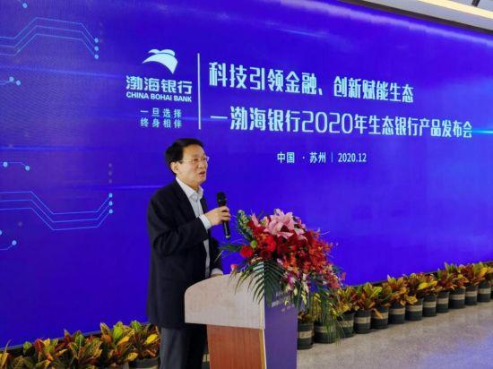图:渤海银行副行长李毅在致辞。