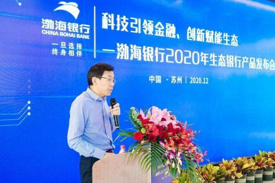 图:渤海银行副行长吴思麒致辞。