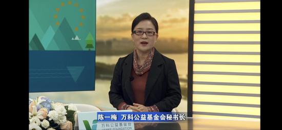 万科公益基金会秘书长陈一梅在论坛发言
