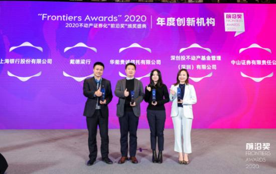 """图:戴德梁行团队获颁""""年度创新机构""""奖。"""