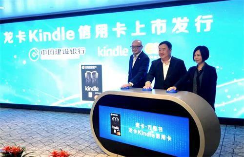 (建行信用卡、Kindle和万事达卡的领导共同发布龙卡Kindle信用卡)