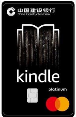 (龙卡Kindle信用卡)
