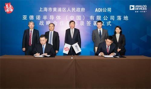 (亚德诺半导体(中国)有限公司与上海黄浦区签署战略合作备忘录)