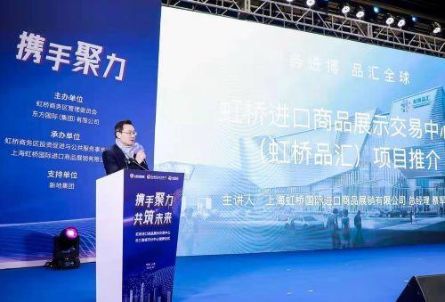 (上海虹桥国际进口商品展销公司总经理蔡军介绍虹桥品汇项目)