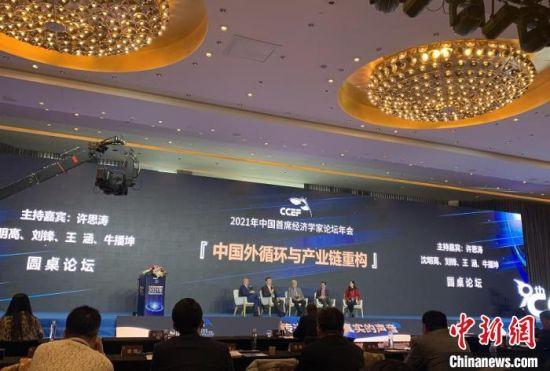 2021年中国首席经济学家论坛年会圆桌讨论 高志苗 摄