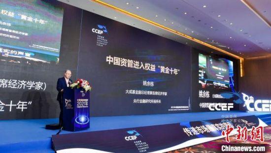 2021年中国首席经济学家论坛年会现场 主办方中国首席经济学家论坛供图