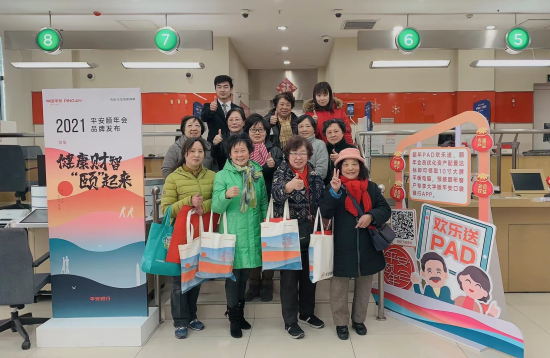 """平安银行上海分行在""""平安颐年会""""品牌上线之际,组织辖内网点邀请老年客户参与该行""""颐年会""""专题沙龙活动。"""