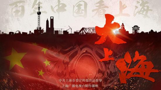 《大上海》。 /SMG