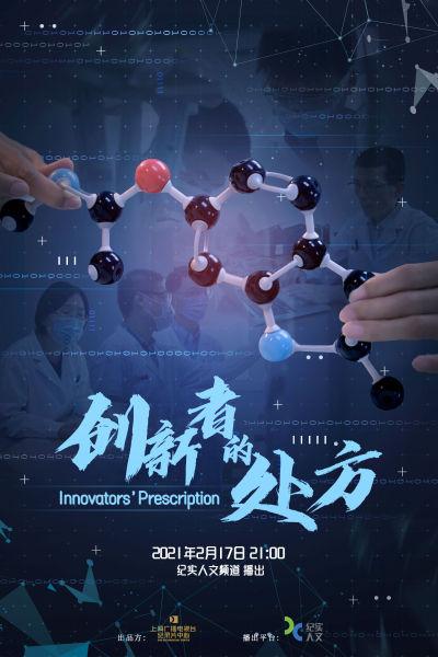 《创新者的处方》海报。 /官方供图