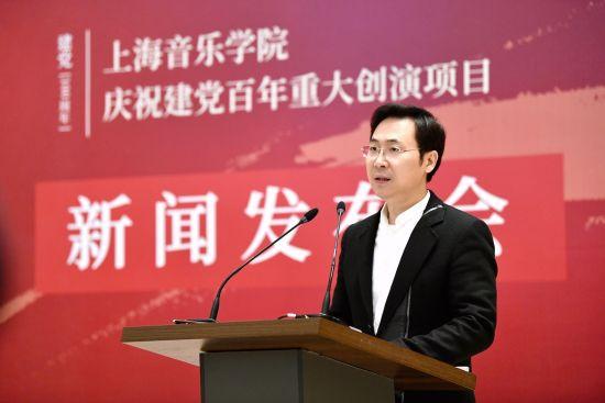 """上海音乐学院""""庆祝建党百年重大创演项目""""新闻发布会。 /上海音乐学院 供图"""