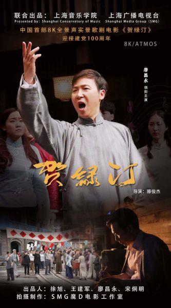 《贺绿汀》海报。 /上海音乐学院 供图