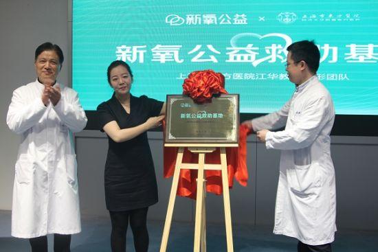 图:新氧公益救助基地落户上海市东方医院。