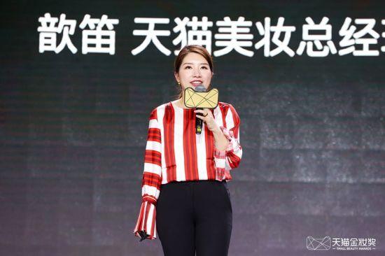 图:天猫美妆总经理歆笛在金妆奖现场,分享美妆行业趋势。