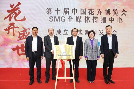 """""""第十届中国花卉博览会SMG全媒体传播中心""""正式成立"""