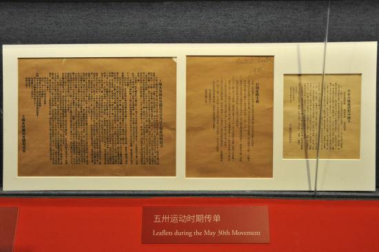 初心之地 美好生活――庆祝建党100周年文物史料展。 /上历博 供图