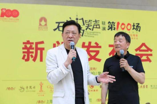 独脚戏《石库门的笑声》第100场纪念演出新闻发布会。 /官方供图