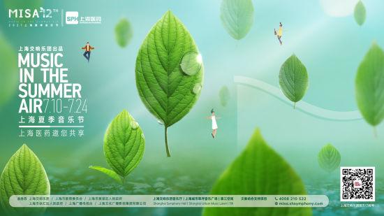 2021上海夏季音乐节。 /上海jiao