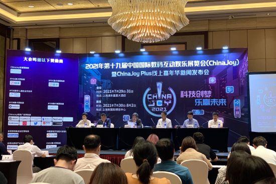 第十九届ChinaJoy新闻发布会。 /王笈 摄