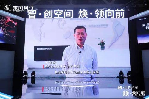(东风公司董事长、党委书记竺延风视频致辞)