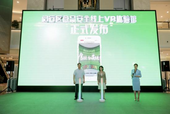 上海市闵行区举行食品安全宣传周启动(图1)