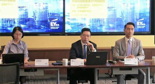 (安永审计服务合伙人田雪彦、费凡和刘国华分析上半年IPO市场 记者 姜煜 摄)