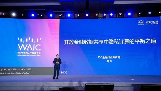 IDC中国研究总监高飞在现场发布报告