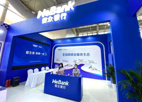 """微眾銀行""""首秀""""2021服貿會,助力小微企業、實體經濟發展"""