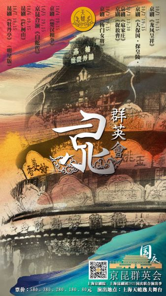 上海京剧院、上海昆剧团发布联合演出季。 /官方供图